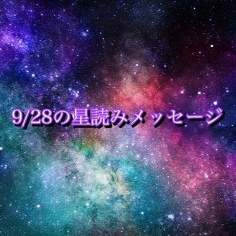 9/28の星読みメッセージ