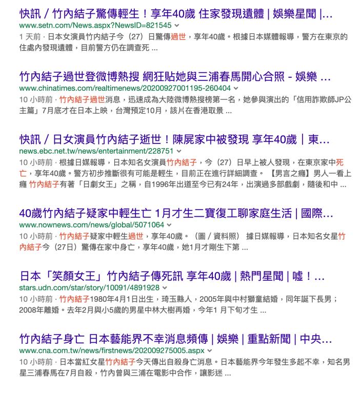 竹内結子さん死去台湾でも驚きで報道!