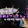延期【龍を創るワークショップ in 神奈川県相模原】の画像