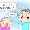 えっ!?もう19歳なの!?長男センイチとうとう10代最後の年!!
