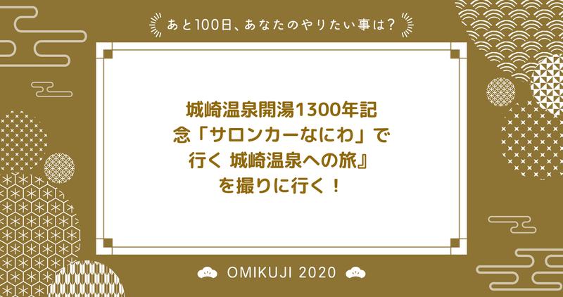 城崎温泉開湯1300年記念「サロンカーなにわ」で行く 城崎温泉への旅』を撮りに行く!