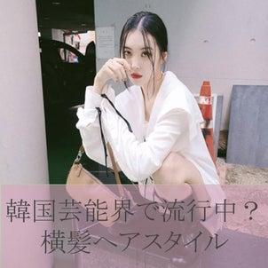 日本で定番の「横髪」が、韓国芸能界でプチ流行?真似したくなるスタイルをチェック!の画像