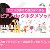 『ピアノdeクボタメソッド』のオンラインフォロー会♪の画像