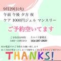 静岡イトーヨーカドー店のネイルショップネルパラ