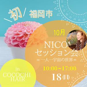 福岡市でのセッション会は、初めてになります。ご縁をいただき心から感謝いたします...の画像