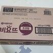 ファンが多い韓国で大人気のヨーグルトを箱買いした結果!「ビヨット」