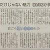 本日の産經新聞朝刊に掲載されました‼️の画像