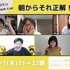 再びやります! ココケンFBライブ♡「朝からそれ正解!!」【10/1(木)21時~】の画像