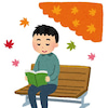 秋の季節性と過ごし方についてです☆の画像