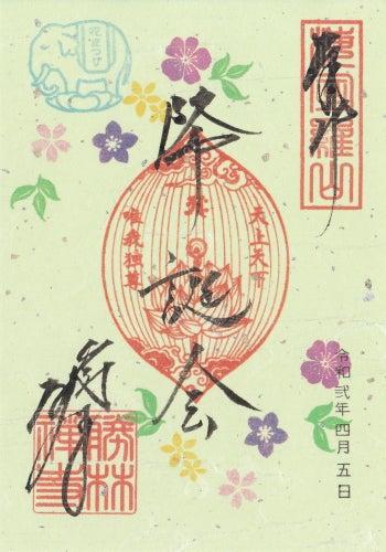 勝林寺・降誕会