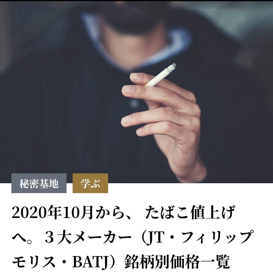 値上げ 2022 タバコ