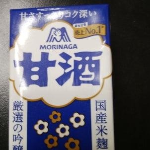 森永 甘酒チルドLLの画像