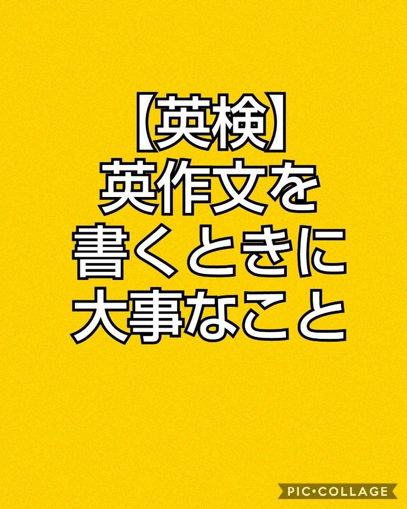 作文 コツ 英