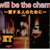 You will be the championの画像