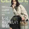 CLASSY.11月号に掲載されました!の画像