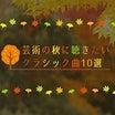 【音楽】 秋に聴きたいクラシック