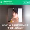 【告知】9/29(火) PICMO VR、LINELIVEの画像