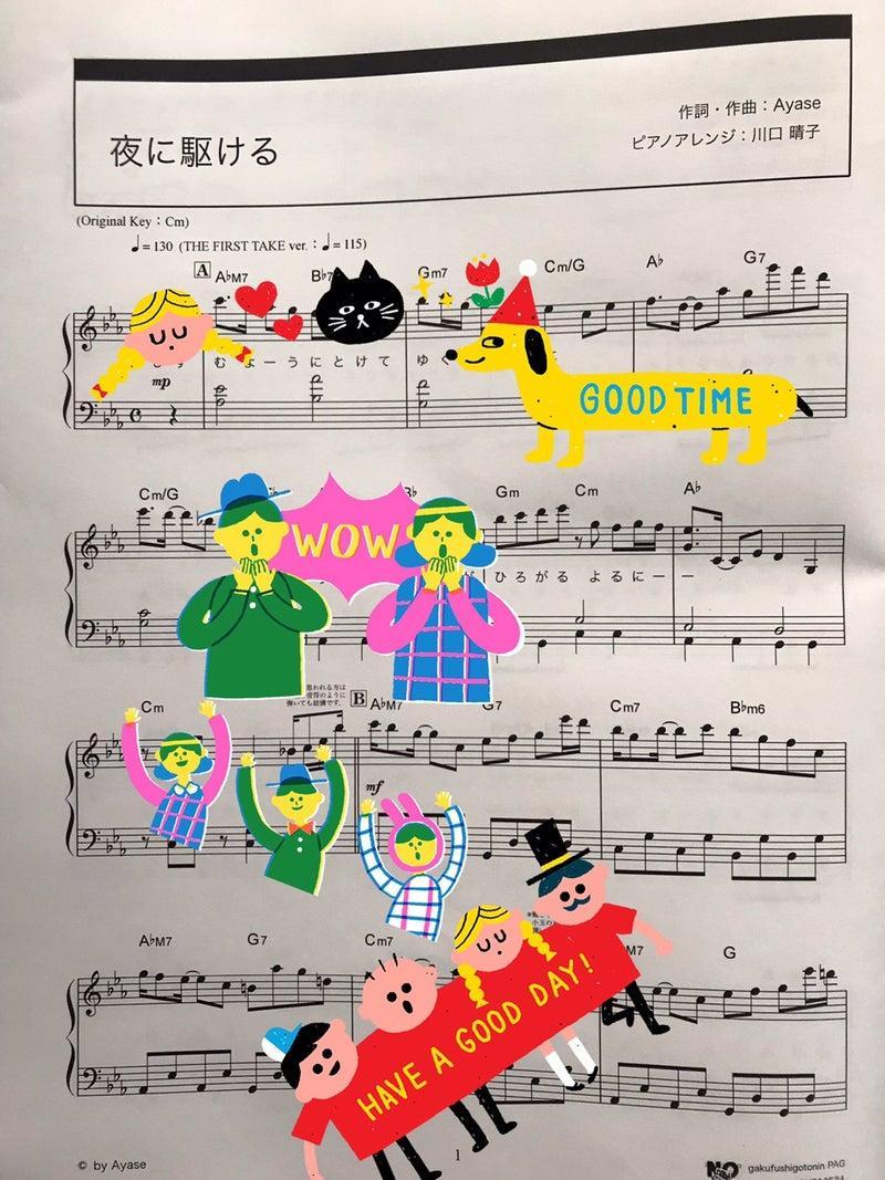 に 駆ける ピアノ 夜