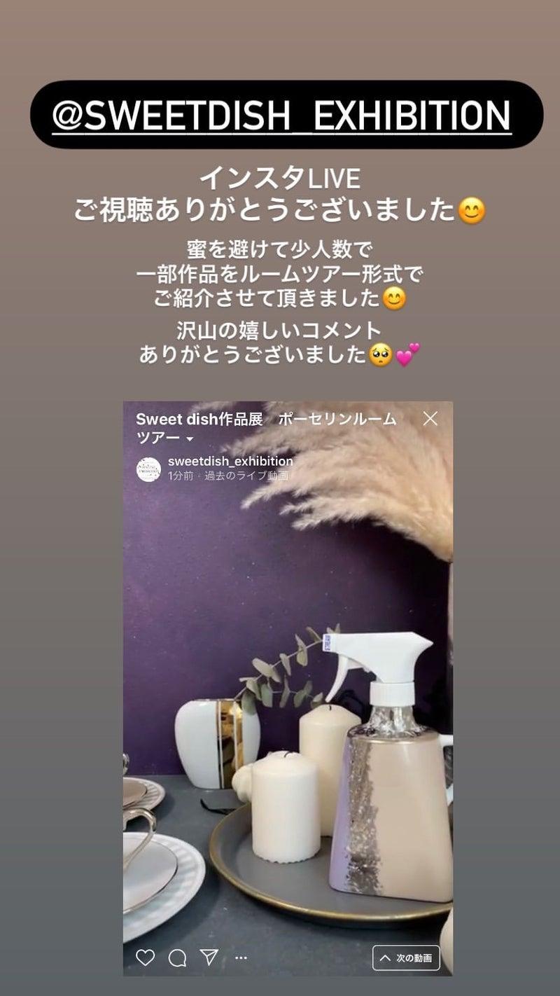 オンライン作品展 ポーセラーツ大阪 ルームツアー
