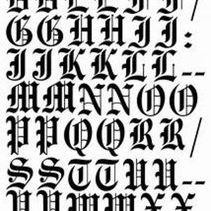 人気の字体の画像