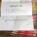 【立川市商店街振興組合連合会様】アップ遅れましたが^_^