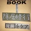 スクラップ川柳(毎日新聞20200919朝刊)