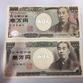ニセ札? 1万円札