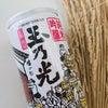 おうち飲みに最適【純米吟醸 酒魂シリーズ】玉乃光酒造の画像