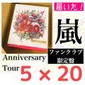 嵐【5×20】ARASHI Anniversary Tour 5×20ファンクラブ限定盤届いた!