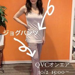 画像 QVC 松葉子プロデュースウエア10/2 BSテレビでご紹介します の記事より 6つ目