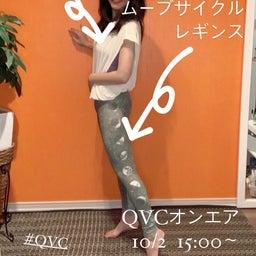 画像 QVC 松葉子プロデュースウエア10/2 BSテレビでご紹介します の記事より 1つ目