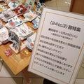 あきっぱん工房 in 大阪