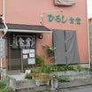 ひろし食堂のスタミナ麺!!