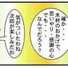 年輪くんマンガVol 11「木材の感化力ってなんだ?」の画像