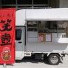 たこ焼きキッチンカー開店です!の画像