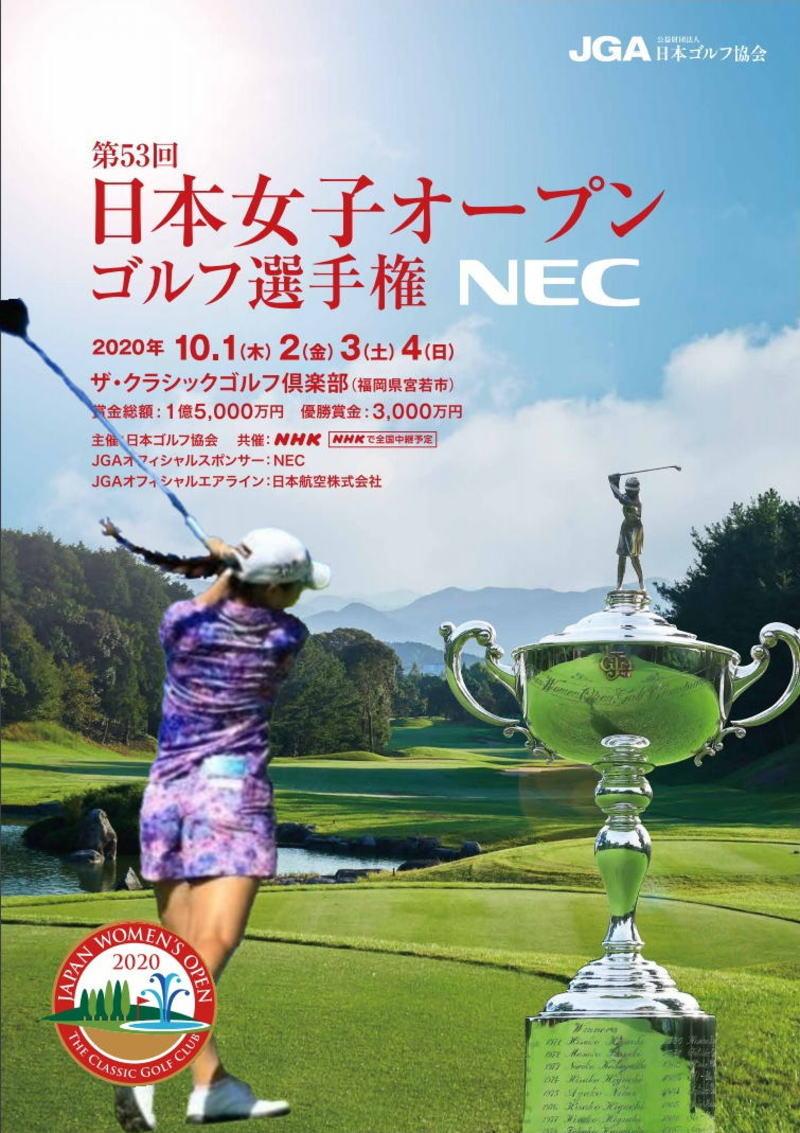 2020 日本 予選 ゴルフ オープン 2020 日本オープン地区予選に申込完了!