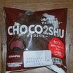 ローソンの焼きチョコ生チョコシューを食べた感想と評価