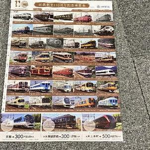 近鉄創業110周年記念乗車券の関西版も買ったの画像