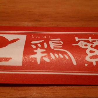 今宵は大丸東京の鶏繁へ