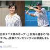 【活動報告】プロテニス上杉海斗選手とのインタビューが公開されました!