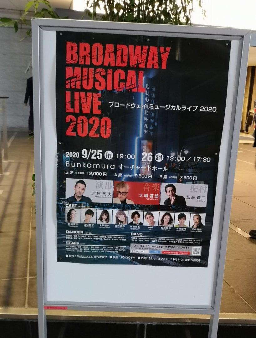 BROADWAY MUSICAL LIVE 2020』9/26 マチネ   Vi ses! ~観たいもの ...