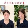 自信を持ってね❤️(静岡メイクレッスン)の画像