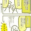 菅内閣の「不妊治療の支援」が最近おかしな方向へ向かってるという漫画を描きました