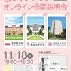 2020 3女子大学オンライン合同説明会(高崎)