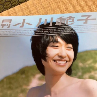 【小川範子世代限定記事】朝から小川範子