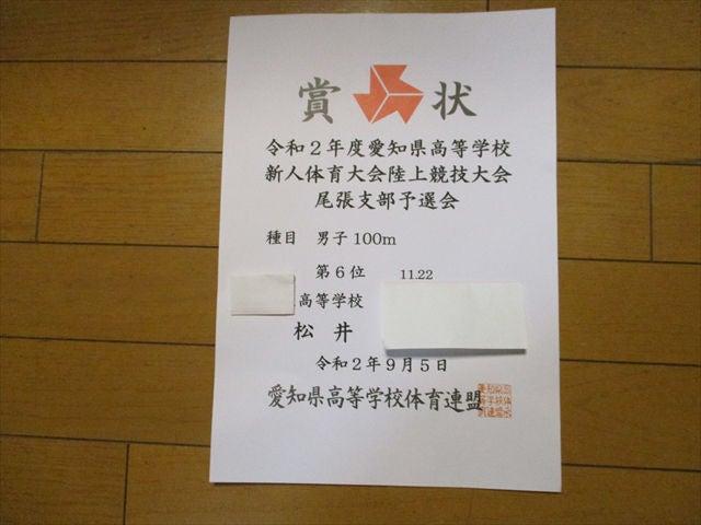 野球 愛知 県 大会 高校 秋季