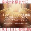 【10/3(土)募集開始】インナーライト英会話4ヶ月集中オンラインパーソナルコーチング2020秋の画像