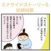 東京グッドマザーズ32 〜アラフォー初産無痛分娩レポ〜