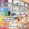 ✨ HAAのショールームオープン日✨