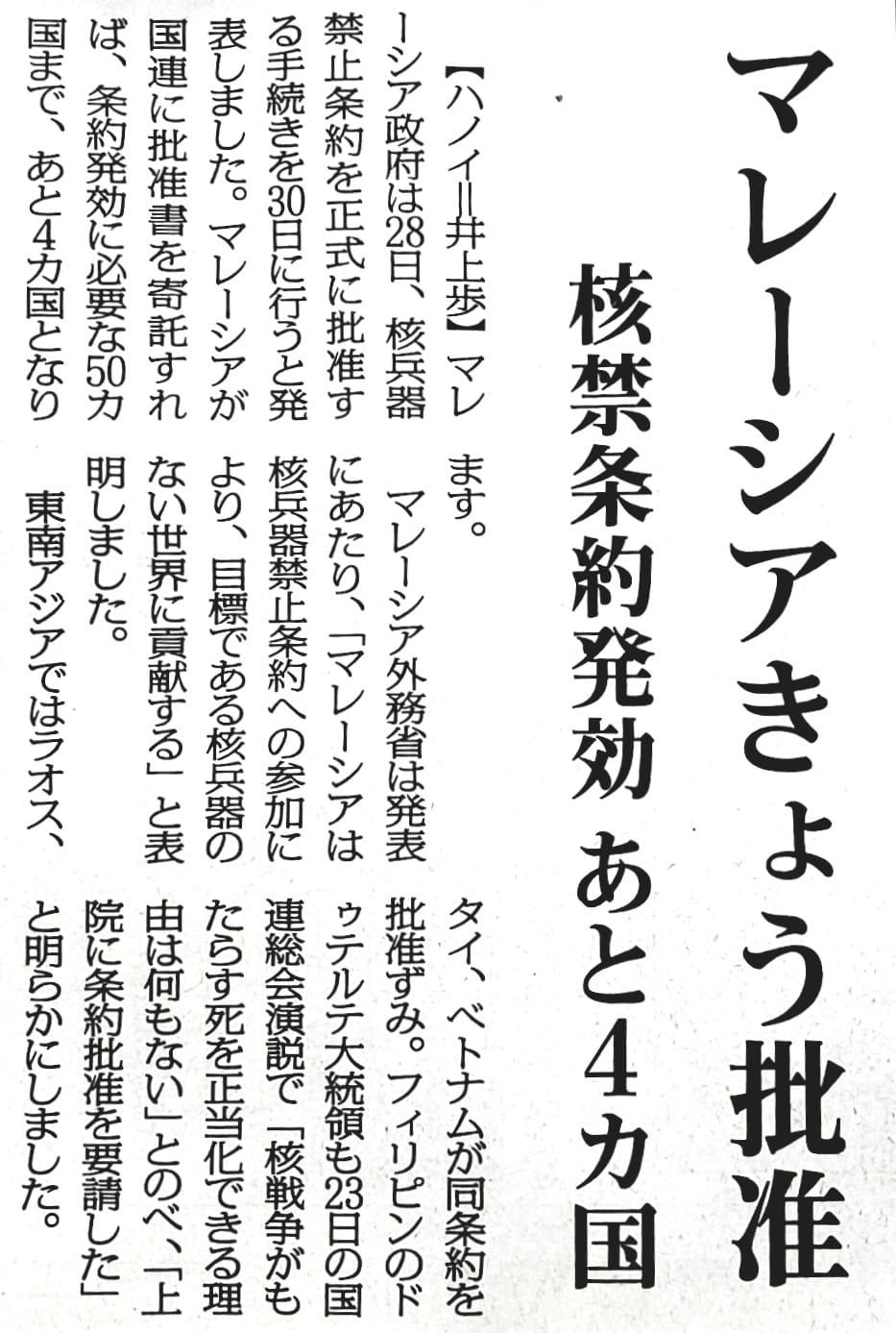 核兵器禁止条約 批准状況と長崎・被爆5団体からの再要望 付)長崎原爆 ...